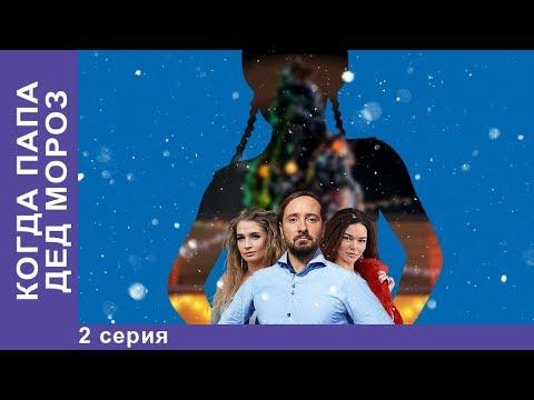 Когда папа Дед Мороз! 2 серия. Мелодрама 2019. Сериал Star Media
