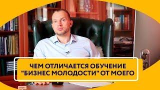 Максим Темченко про Бизнес Молодость | Чем мое обучение отличается от обучения БМ