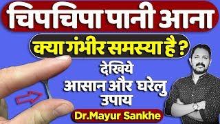 Chip Chipa Pani   चिपचिपा पानी निकलने का इलाज   Precum   Detail info by Dr Mayur Sankhe