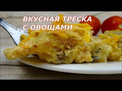 Вкусная треска. Как приготовить треску с овощами