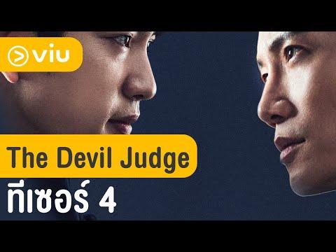 [Trailer 4] ซีรีส์ The Devil Judge ซับไทย
