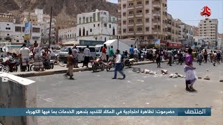 حضرموت : تظاهرة احتجاجية في المكلا للتنديد بتدهور الخدمات بما فيها الكهرباء