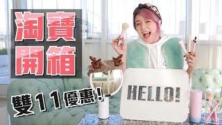 2018淘寶雙十一優惠大公開!淘寶開箱:8件刷具組、LED美妝鏡、可愛髮帶、彩妝收納盒...Taobao Haul