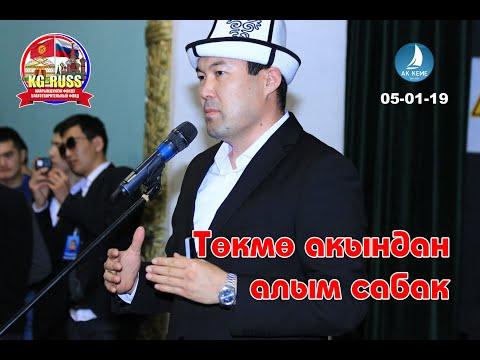 Идрис Айтбаев Төкмө акындан алым сабак 05-01-19