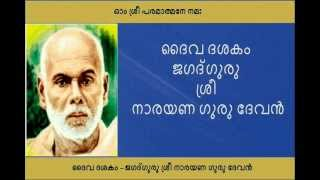 Daiva Dashakam - Jagad Guru Sree Narayana Guru Devan with Lyrics in Malayalam
