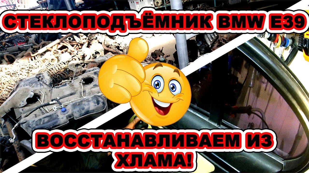 СТЕКЛОПОДЪЕМНИК BMW E39. ВОССТАНАВЛИВАЕМ ИЗ ХЛАМА!