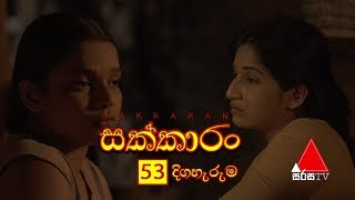Sakkaran | සක්කාරං - Episode 53 | Sirasa TV Thumbnail