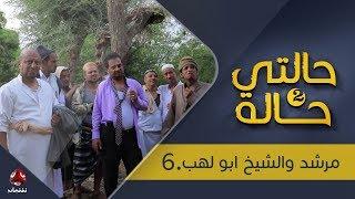 حالتي حالة 2 | الحلقة 13 | مرشد والشيخ أبو لهب 6 | بطولة عامر البوصي و نوفل البعداني | يمن شباب