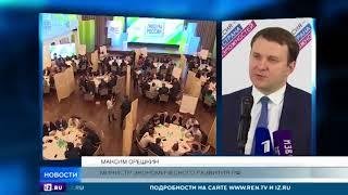 Орешкин сравнил платформу «Страна возможностей» с фундаментом для развития страны