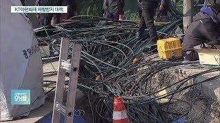 'KT 화재 재발 방지책'…통신재난 시 와이파이 공유·…