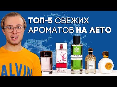 ТОП-5 свежих ароматов на теплое время года ☆ Подборка женской парфюмерии на весну-лето 2019