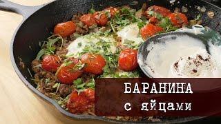 Рецепт: Баранина с Яйцами и Помидорами