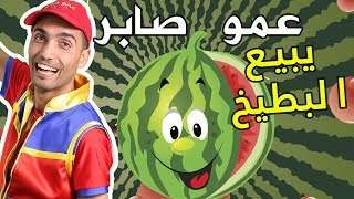 عمو صابر يبيع البطيخ - Amo Saber selling watermelon