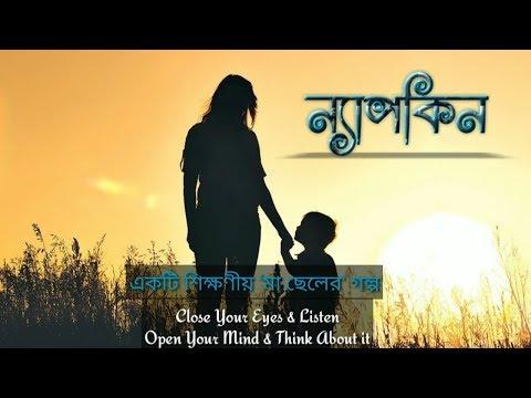 Napkin - Period er Bastobota [পিরিয়ড �র বাস�তবতা] | Bengali Inspiration Audio Sayings - adho diary