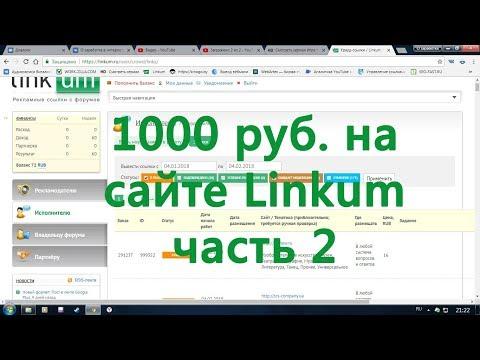 Видео Форумы без регистрации для заработка в интернете