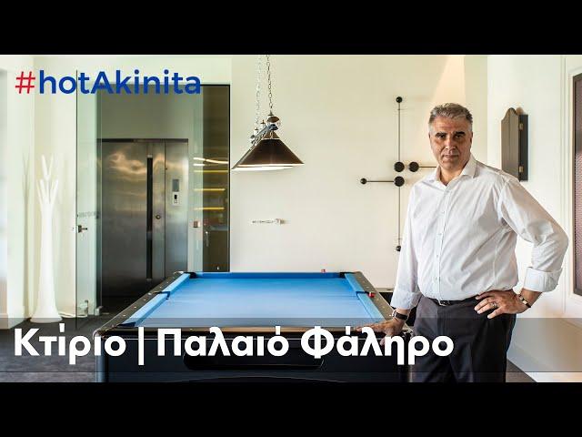 Κτίριο προς Πώληση | Παλαιό Φάληρο | #hotAkinita by RE/MAX Solutions