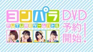 AKB48最強ユニット・Not yet初のレギュラー番組『ヨンパラ』のDVD BOX h...