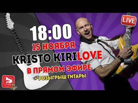 Pop-Music [Live]: Гитарист-композитор, певец - Kristo KiriLOVE
