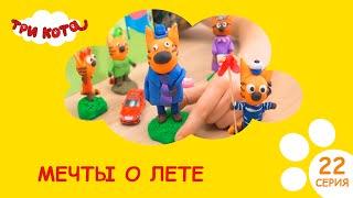 Три кота - Мечты о лете  | Выпуск 22| Развивающее видео для детей