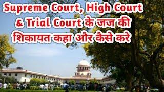 Supreme Court High Court & Trial Court के जज की शिकायत कहा और कैसे करे