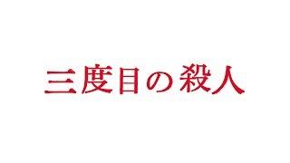 福山雅治主演・是枝裕和監督作 オリジナル脚本で描く心理サスペンス 『...