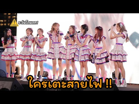 ใครเตะสายไฟ ! เพลงดับ แต่ทุกคนก็โชว์ Spirit ช่วยกันร้องจนจบเพลง(โดดดิด่ง - Noey BNK48)#ระวังโดนตก !