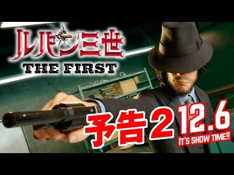 映画『ルパン三世 THE FIRST』予告2動画【12月6日(金)公開】