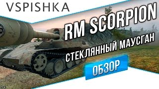 Rheinmetall Skorpion - Стеклянный Маусган (Премиум ПТ8 Германия)