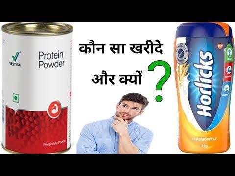 Vestige protein powder Vs Horlicks