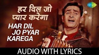 Har Dil Jo Pyar Karega with lyrics | हर दिल जो प्यार करेगा के बोल  | Lata | Mukesh | Mahendra