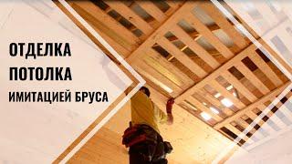 видео Потолок в деревянном доме своими руками и его отделка