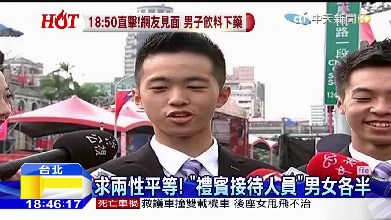 旗袍金釵 20160403中天新聞英520就職「金釵、金帥」各半改稱禮賓接待