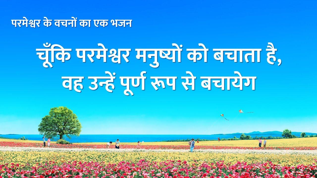 """Hindi Christian Song   """"चूँकि परमेश्वर मनुष्यों को बचाता है, वह उन्हें पूर्ण रूप से बचायेगा"""""""