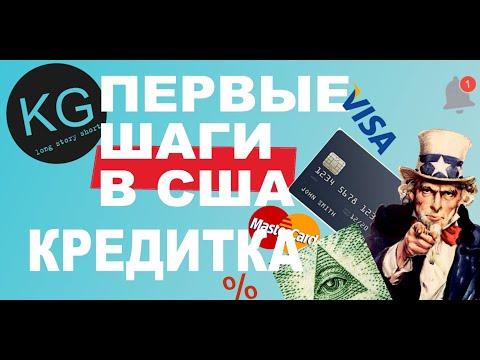 Первые шаги эмигранта в США Часть 2 Банки США, аккаунты, кредитки, кредитная история