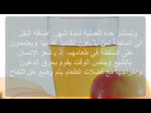 فوائد خل التفاح للتنحيف وكيفية استخدامه Youtube