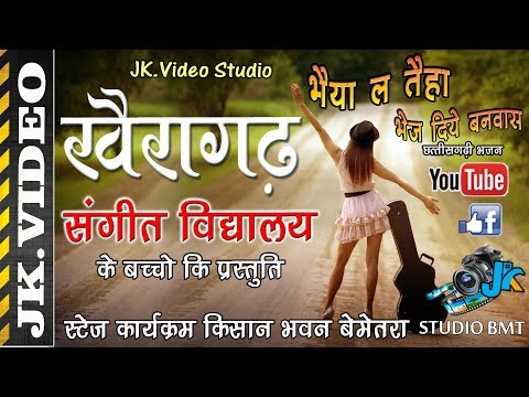 New Cg Navdha Ramayan Bhakti Song-Bhaiya La Taiha-Chhattishgarhi-2018