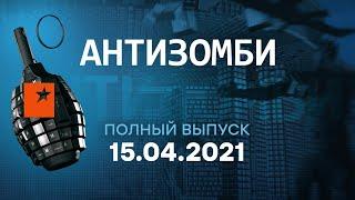 АНТИЗОМБИ на ICTV — выпуск от 15.04.2021