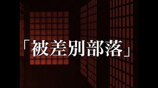 【土着信仰系】【洒落にならないほど怖い話】「被差別部落」2ch 本当にあった怖い話 部落 検索動画 11