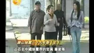 上2-唐山大地震背后的真相.flv