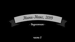 ЗМ #465. Виставка Міні-МАКС-2019 (Частина 3)