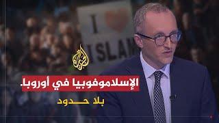 بلا حدود- مدير الشبكة الأوروبية لمكافحة العنصرية مايكل بريفو