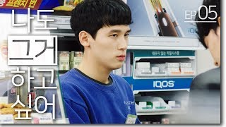 They buy condoms every night [I want to do that too - I want to do it with you EP.05]