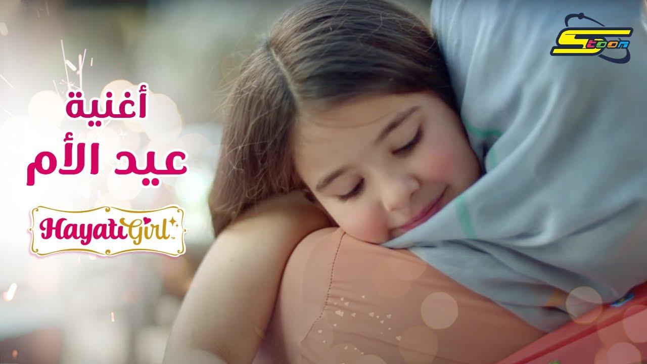 حياتي غيرل - أغنية عيد الأم حياتي أنت يا أمي | HayatiGirl - Mother's Day song
