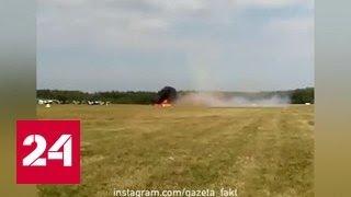 На авиашоу в Балашихе разбился и сгорел самолет