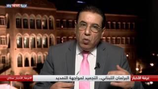 البرلمان اللبناني.. التجميد لمواجهة التمديد