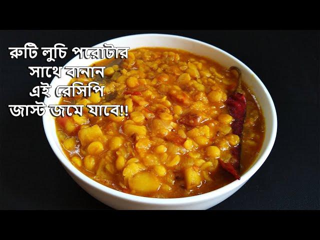 মিষ্টি দোকানের বিখ্যাত রেসিপি ছোলার ডালের তরকা Dal Tadka Recipe    Bengali Cholar Dal Recipe