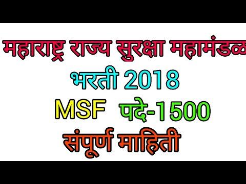 MSF BHARTI 2018    महाराष्ट्र राज्य सुरक्षा महामंडळ भरती 2018।। संपूर्ण माहिती