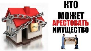 Кто может описать имущество? | Арест имущества, если не платишь кредит(, 2015-10-09T02:08:50.000Z)