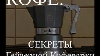 видео Кофеварка гейзерного типа