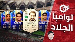 تشكيلة نجوم الدوري السعودي 😱🔥 حمدالله وتوامبا 😍💪